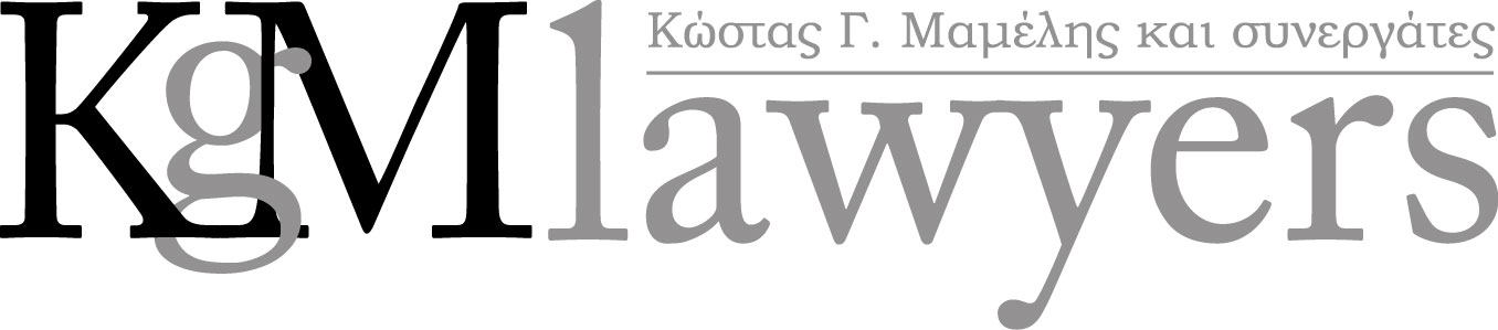 Συνεργατική Δικηγόρων και νομικών συμβούλων