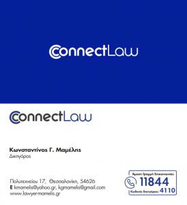 ConnectLaw Μαμέλης